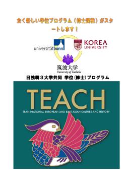 日独韓3大学共同 学位(修士)プログラム
