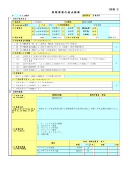 経営企画課(PDF:213KB)