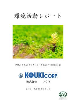 環境活動レポート - エコアクション21