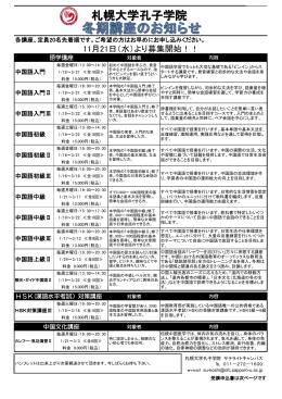 札幌大学孔子学院