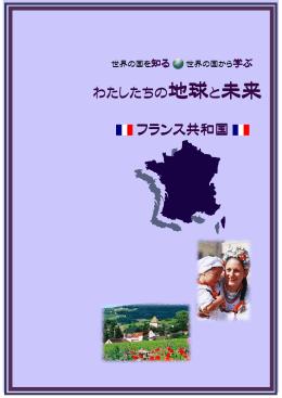 フランス共和国 - 愛知県国際交流協会