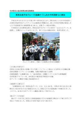 西宮応急手当グループと協働で「にしのみや市民祭り」に