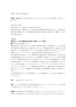 笠間市 第 2 回 策定委員会 委員長・前田氏 第 2 回の委員会ということで