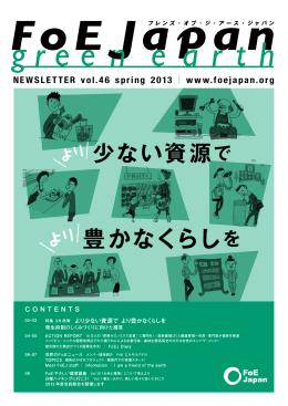 ダウンロード - 国際環境NGO FoE Japan