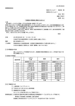http://scout.sccnet.jp/joto/