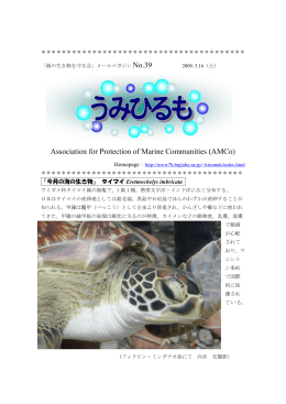 Association for Protection of Marine Communities (AMCo)