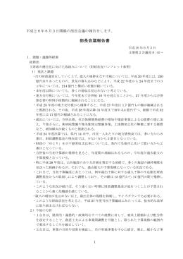 部長会議結果報告書 [228KB pdfファイル]