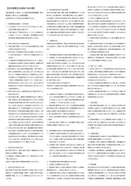 【国内募集型企画旅行条件書】