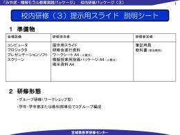 校内研修(3)提示用スライド 説明シート