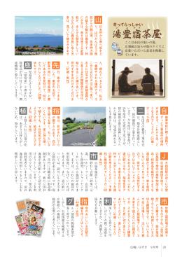 【28ページ】 寄ってらっしゃい「湯豊宿茶屋」
