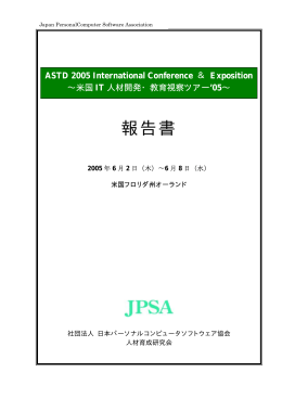 05~報告書(PDF/499KB) - CSAJ 一般社団法人コンピュータ