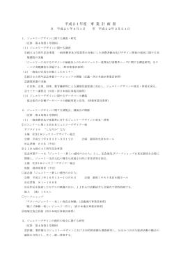 平成21年度 事 業 計 画 書 - 社団法人・日本ジュウリーデザイナー協会