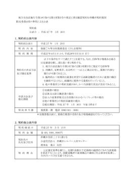 資源ごみ等分別業務委託(びん缶類等)