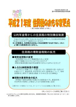 平成21年度 個人住民税の主な変更点(PDF:89KB)