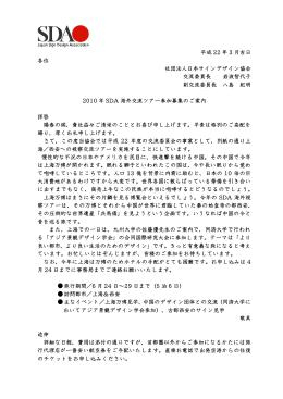 詳細 - 公益社団法人日本サインデザイン協会(SDA )