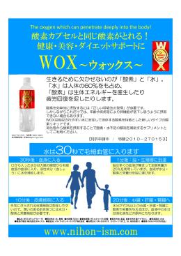 WOX~ウォックス~ - 株式会社日本イズム