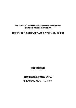 日本式大腸がん検診システム普及プロジェクト 報告書 平成
