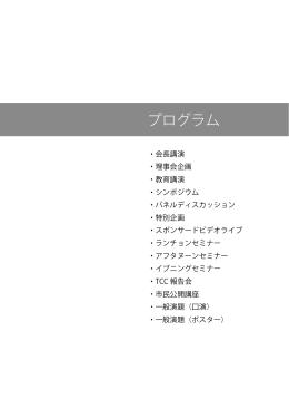 プログラムPDFデータ - 第6回日本下肢救済・足病学会学術集会