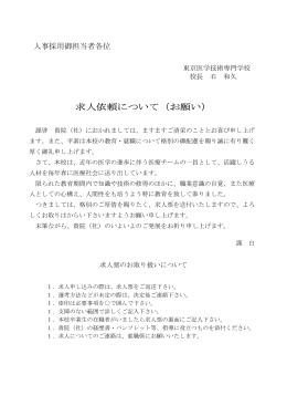 臨床検査技師科 - 東京医学技術専門学校