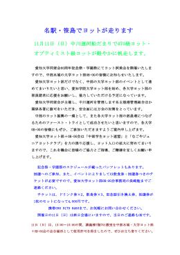 ご案内 - 愛知県ヨット連盟