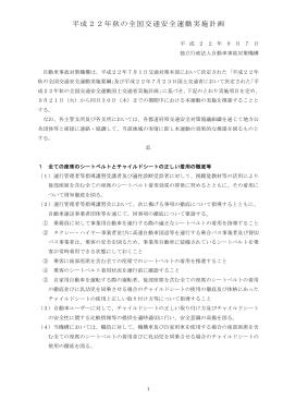 平成22年秋の全国交通安全運動実施計画