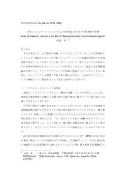 学術コミュニケーションシステムの変革期における大学