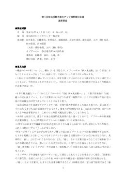 1 第 5 回定山渓観光魅力アップ構想検討会議 議事要旨 開催