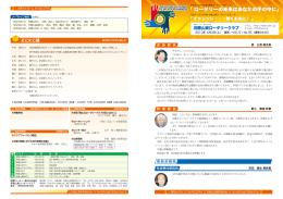 2010年04月03日号 - 和歌山東ロータリークラブ