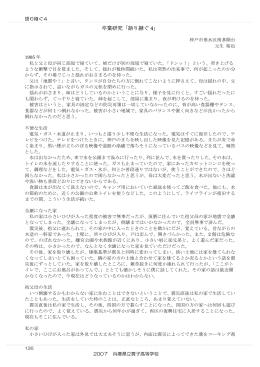 を開く - 兵庫県立教育研修所