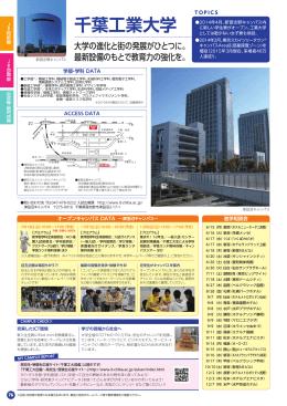千葉工業大学 - キャンパスナビネットワーク