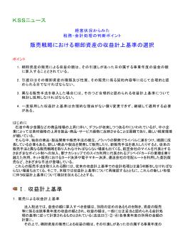 KSSニュース 販売戦略における棚卸資産の収益計上基準の選択 Ⅰ.