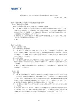 巻末資料1・2 [PDFファイル/284KB]
