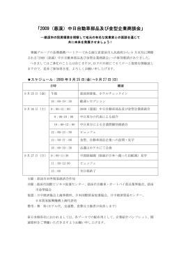 「2009(慈溪)中日自動車部品及び金型企業商談会」