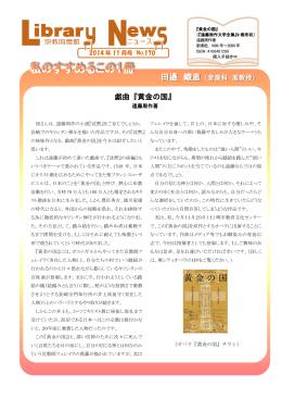 私のすすめるこの1冊 - 京都教育大学附属図書館