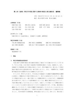 第 1 回(仮称)帯広市手話に関する条例の制定に係る検討会 議事録