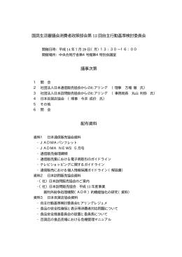 議事次第【PDF:8KB】