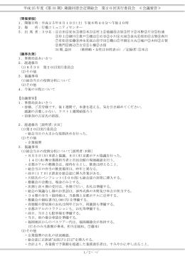 (土) 第21回(最終) - 第33期 錦陵同窓会 定期総会 実行委員会
