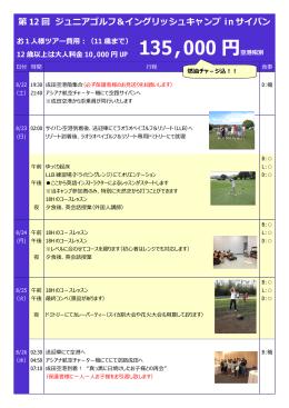 第 12 回 ジュニアゴルフ&イングリッシュキャンプ in サイパン