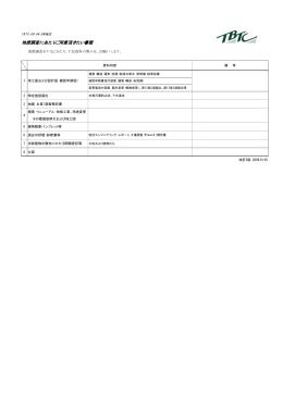 必要書類(PDF