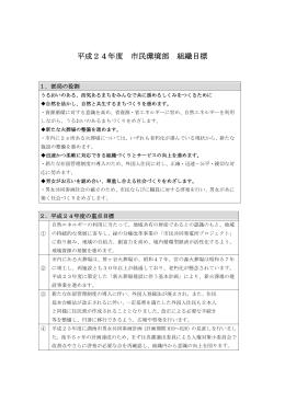 市民環境部(PDF105キロバイト)
