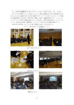 2年生進路ガイダンスパート2(2012.2.21)