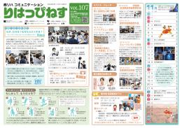 VOL.107 11月1日発行 - 西広島リハビリテーション病院