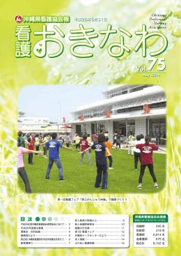 Vol.75 - 公益社団法人 沖縄県看護協会