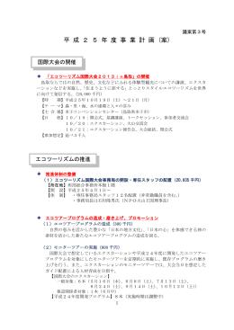 第3号議案 平成25年度事業計画(案) - エコツーリズム国際大会2013in