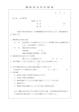 雨水貯留タンク設置費補助金交付申請書 (PDF 120.9KB)