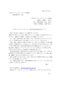 三井ボランティアネットワーク事業団 登録活動会員 各位 三井ボランティア