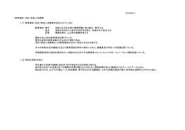 2014.03.31 1 教育理念・目的・育成人材像等 1