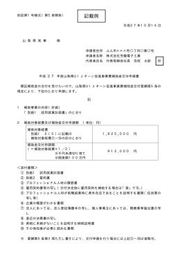 申請書(記載例)(PDF:20KB)