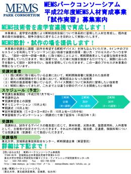平成22年度MEMS人材育成事業募集パンフレット(PDF:280KB)