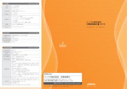 中間事業報告書2010